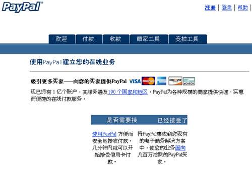 註冊PayPal
