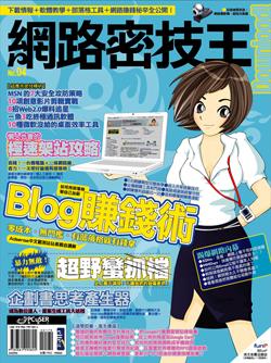 Download!網路密技王 No.4