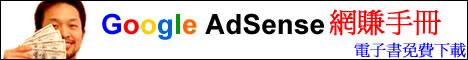 Google AdSense 網賺手冊